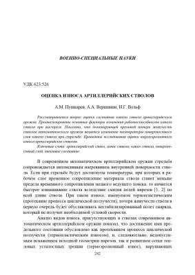 Пушкарев А.М., Вершинин А.А., Вольф И.Г. Оценка износа стволов артиллерийских установок