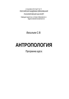 Васильев С.В. Антропология. Программа курса