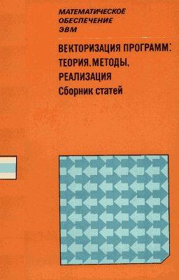 Чинин Г.Д. (ред.) Векторизация программ: теория, методы, реализация