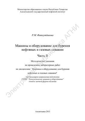 Фатхутдинова Р.М. Машины и оборудование для бурения нефтяных и газовых скважин. Часть II