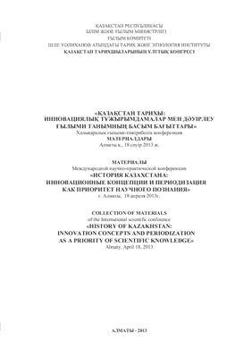 История Казахстана: инновационные концепции и периодизация как приоритет научного познания