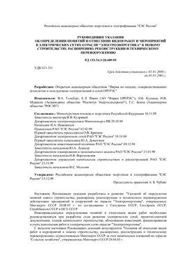 РД 153-34.3-20.409-99 Руководящие указания