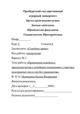 Контрольная работа - Применение семейного законодательства к семейным отношениям с участием иностранных лиц и лиц без гражданства