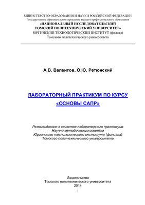 Валентов А.В., Ретюнский О.Ю. Лабораторный практикум по курсу Основы САПР