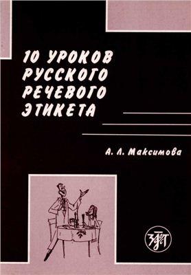 Максимова А.Л. 10 уроков русского речевого этикета