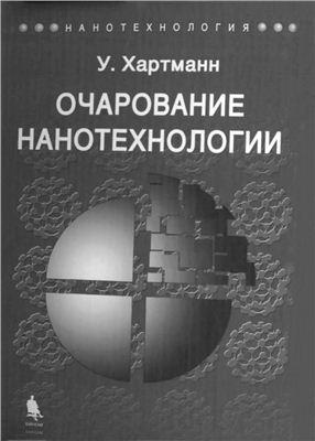 Хартманн У. Очарование нанотехнологии