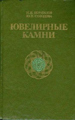 Корнилов Н.И., Солодова Ю.П. Ювелирные камни