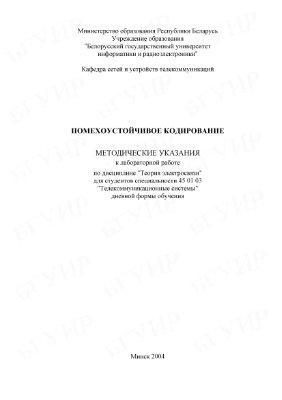 Астровский И.И. (сост.) Помехоустойчивое кодирование