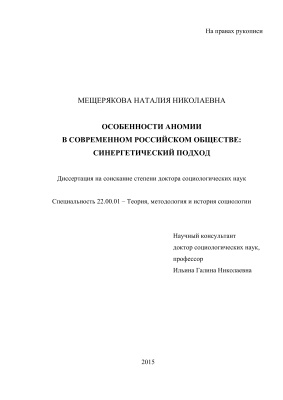 Мещерякова Н.Н. Особенности аномии в современном российском обществе: синергетический подход