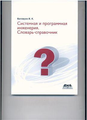 Батоврин В.К. Системная и программная инженерия. Словарь-справочник
