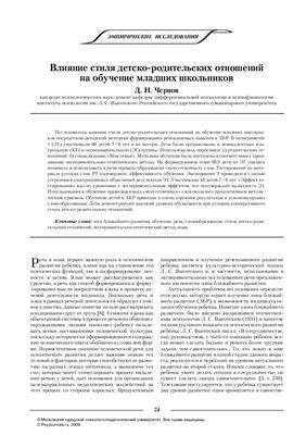 Культурно-историческая психология 2009 №01