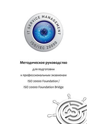Будкова Л., Журавлёв Р. Методическое руководство для подготовки к профессиональным экзаменам ISO 20000 Foundation и ISO 20000 Foundation Bridge