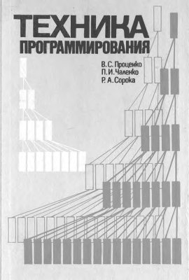 Проценко В.С., Чаленко П.И., Сорока Р.А. Техника программирования