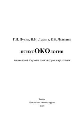 Лукин Г.Н., Лукина Н.Н., Литягина Е.В. Психоокология. Психология здоровья глаз: теория и практика