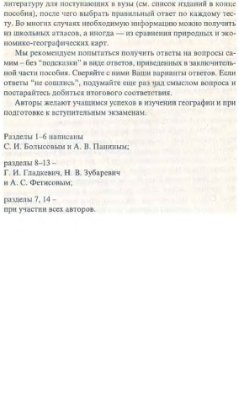 Болысов С.И., Гладкевич Г.И. и др. 1000 вопросов и ответов. География