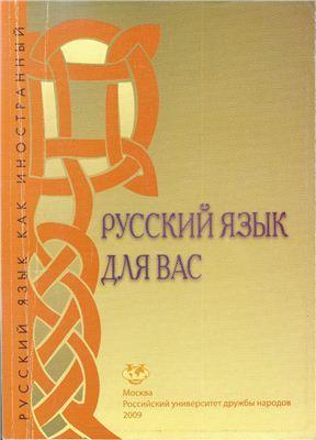 Шустикова Т.В., Кулакова В.А. (ред.) Русский язык для вас