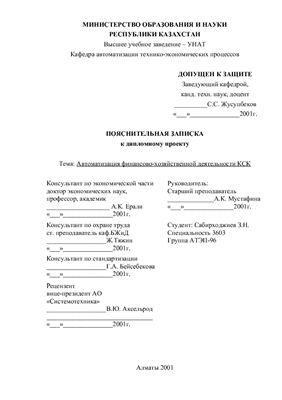 Автоматизация финансово-хозяйственной деятельности КСК
