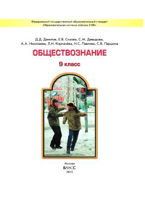 Данилов Д.Д., Сизова Е.В. и др. Обществознание. 9 класс