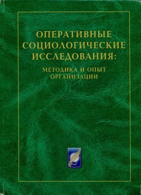 Ротман Д.Г. Данилов А.Н. Новиков Л.Г. (ред.). Оперативные социологические исследования: методика и опыт организации