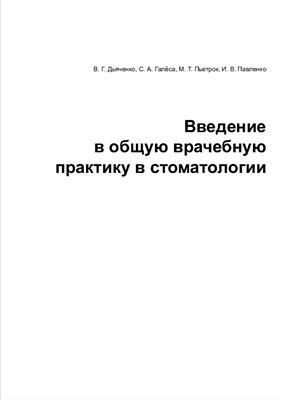 Дьяченко В.Г., Галёса С.А. и др. Общая врачебная практика в стоматологии