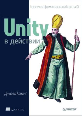 Хокинг Д. Unity в действии. Мультиплатформенная разработка на C#