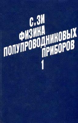 Зи С. Физика полупроводниковых приборов. Книга 1