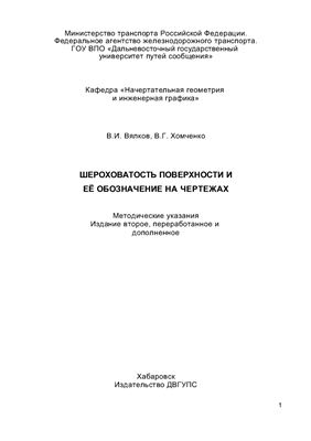 Вялков В.И., Хомченко В.Г. Шероховатость поверхности и ее обозначение на чертежах