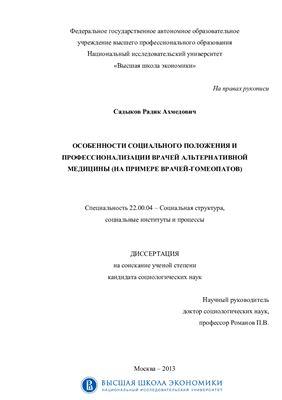 Садыков Р.А. Особенности социального положения и профессионализации врачей альтернативной медицины (на примере врачей-гомеопатов)