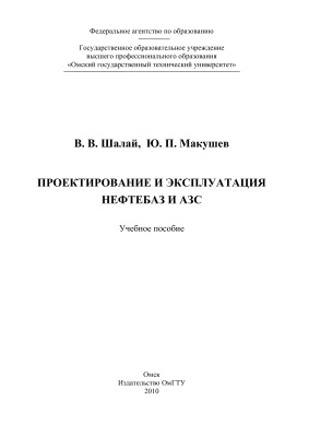 Шалай В.В. Проектирование и эксплуатация нефтебаз и АЗС