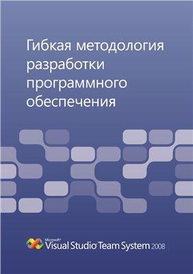 Microsoft Solutions Framework for Agile Software Development. Гибкая методология разработки программного обеспечения