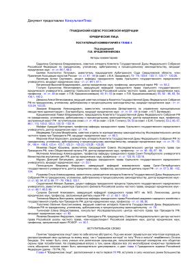 Крашенинников П.В. Гражданский кодекс Российской Федерации. Юридические лица: постатейный комментарий к главе 4