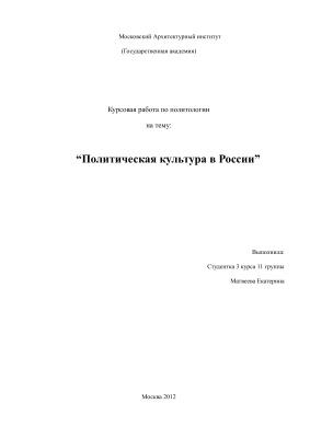 Политическая культура в России