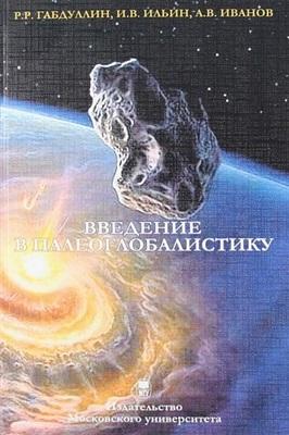 Габдуллин Р.Р., Ильин И.В., Иванов А.В. Введение в палеоглобалистику
