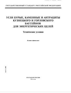 ГОСТ Р 51586-2000 Угли бурые, каменные и антрациты Кузнецкого и Горловского бассейнов для энергетических целей. Технические условия