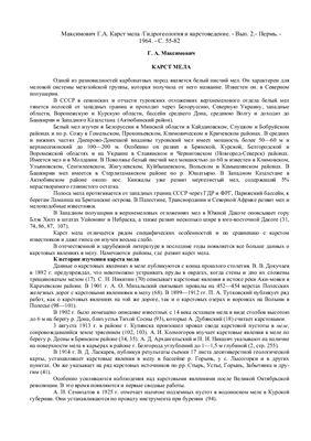 Максимович Г.А. Карст мела