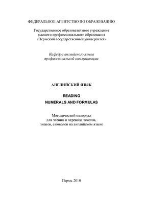 Вадбольская Н.В., Лучникова А.В., Сальникова И.В. Reading Numerals and Formulas