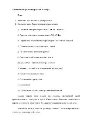 Московский транспорт раньше и теперь