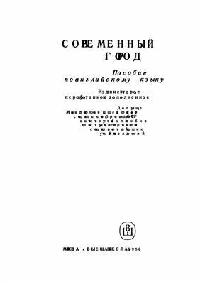 Горбунова Е.В., Гришина М.М. и др. Современный город