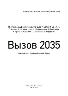 Буров В. (сост.) Вызов 2035