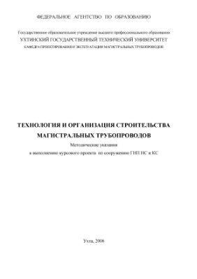 Кримчеева Г.Г., Вишневская Н.С., Лудникова Н.В. Технология и организация строительства магистральных трубопроводов