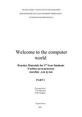 Welcome to the Computer World. Учебно-методическое пособие для обучающихся по специальности 010501(010200) - Прикладная математика и информатика