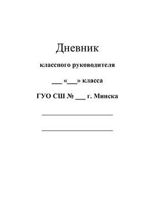 Журнал классного руководителя картинка