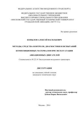 Копылов А.В. Методы, средства контроля, диагностики и испытаний композиционных материалов при эксплуатации авиационных двигателей