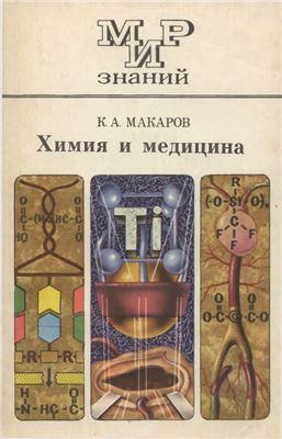 Макаров К.А. Химия и медицина