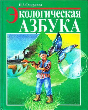 Смирнова Н.З. Экологическая азбука
