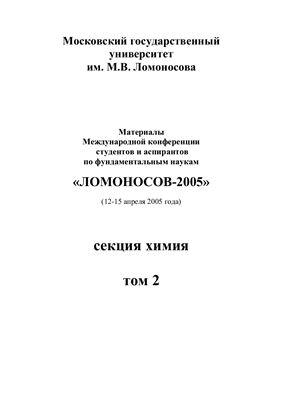 Материалы Международной конференции студентов и аспирантов по фундаментальным наукам Ломоносов-2005. Том 2