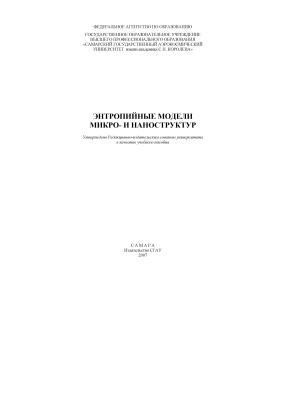 Волков А.В., Еремина И.Н., Саноян А.Г. Энтропийные модели микро- и наноструктур