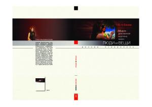 Ежова Е.Н. Медиа-рекламная картина мира: люди и вещи