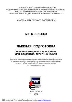 Мосиенко М.Г. Лыжная подготовка