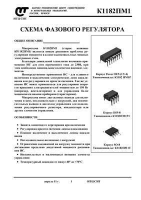Схема фазового регулятора К1182ПМ1